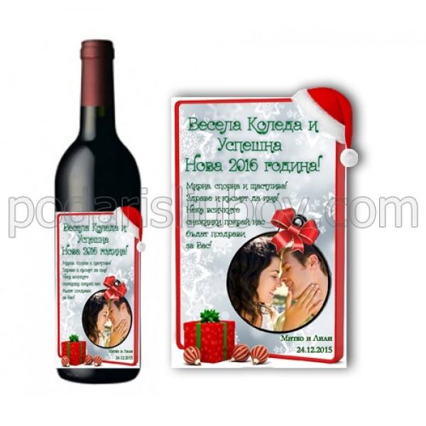 Бутилка червено вино, с етикет за Коледа