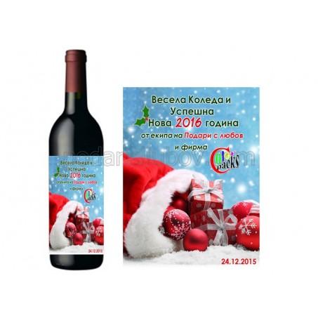 Бутилка вино корпоративно за Коледа и Нова Година