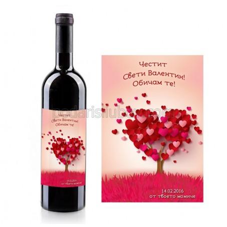 Бутилка вино с любовен етикет с послание
