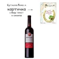 Бутилка вино с подкова за имен ден