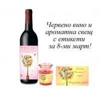 Червено вино и ароматна свещ с персонален надпис