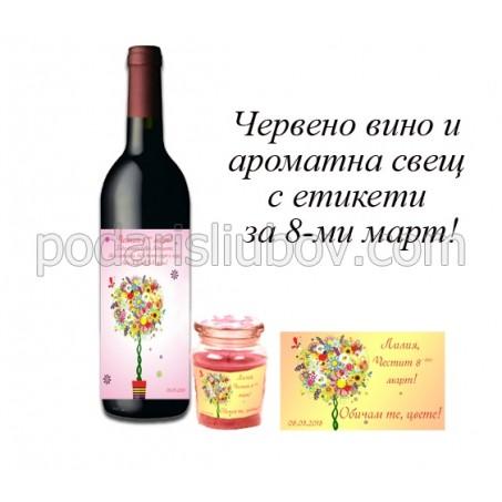 Червено вино и ароматна свещ с персонални етикети