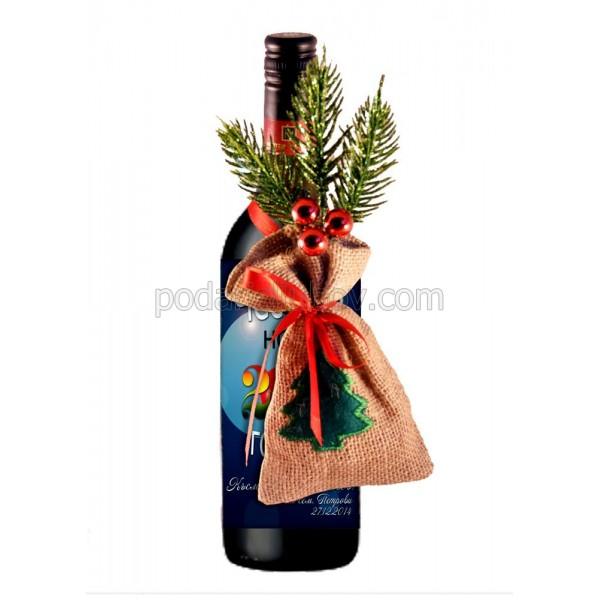 Червено вино и късмети за Коледа и Нова Година