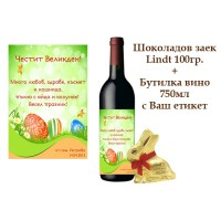 Червено вино и шоколадов заек за Великден