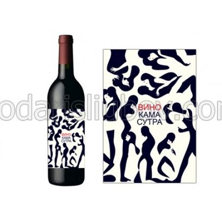 Червено вино с етикет Кама Сутра