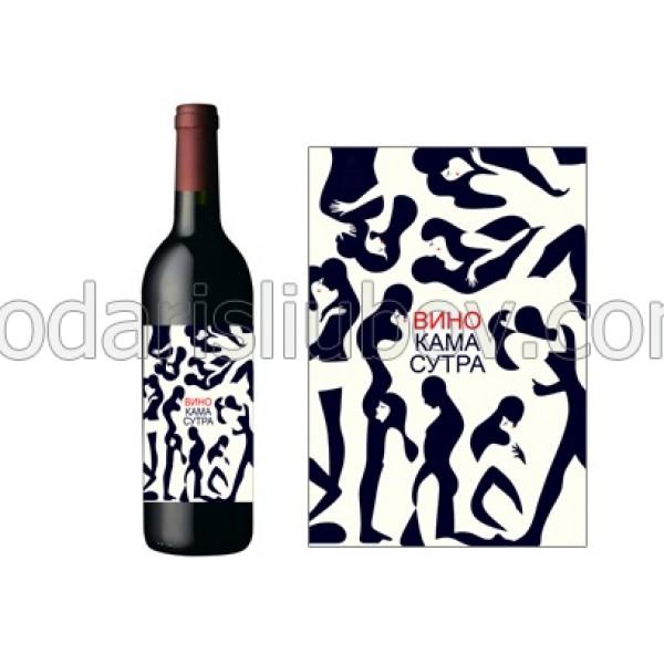 Червено вино Кама Сутра