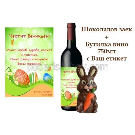Червено вино с етикет шоколадов заек с морков!