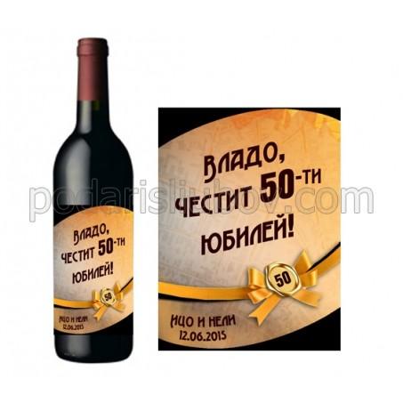 Червено вино с етикет за 50 годишен юбилей