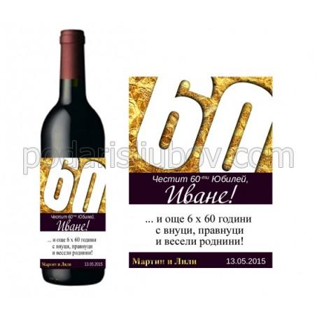Червено вино с етикет за 60 години юбилей