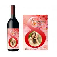 Червено вино с етикет за 8-ми март