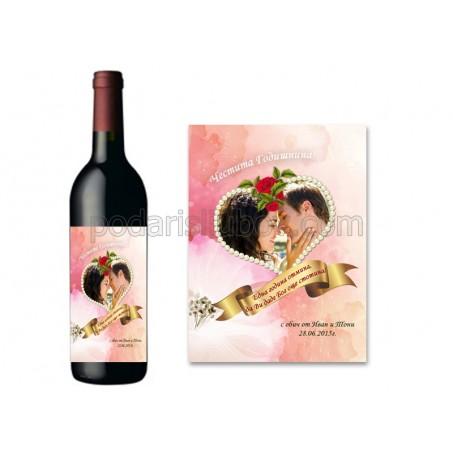 Червено вино с етикет за годишнина от сватба