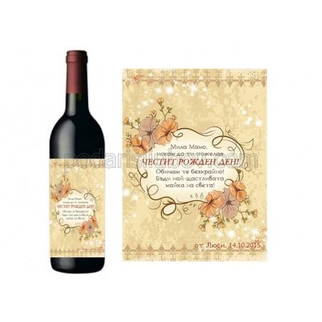 Червено вино с етикет за майка