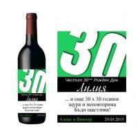 Червено вино с етикет за рожден ден