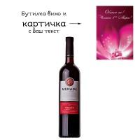 Бутилка червено вино за 8-ми март