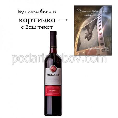 Бутилка вино с картичка - филмова лента