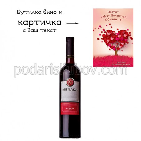 Бутилка вино с любовна картичка