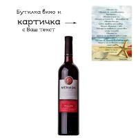 Любовен подарък с вино Обичам те, защото...