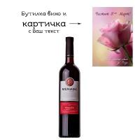 Бутилка червено вино с Ваше пожелание