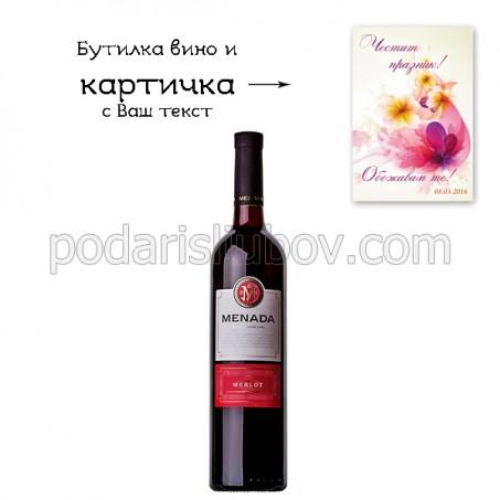 Бутилка вино с картичка с цветя