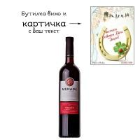 Бутилка вино - детелина и подкова за рожден ден