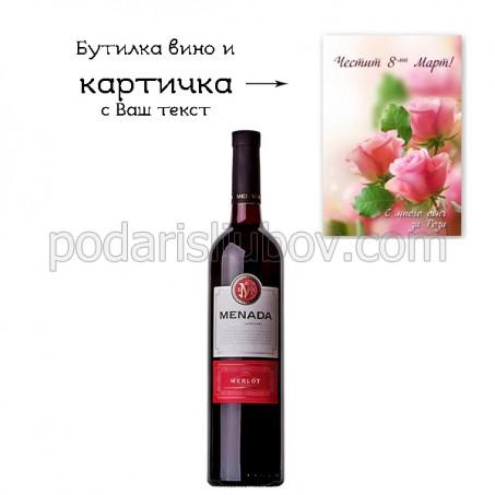 Бутилка вино за 8-ми март