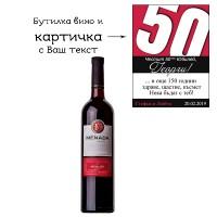 Бутилка червено вино + картичка за 50 години юбилей