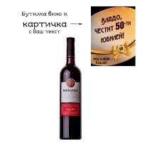 Червено вино с картичка за 60 години юбилей