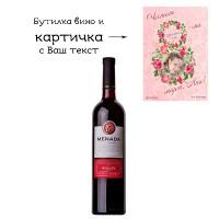Бутилка червено вино с картичка за 8-ми март