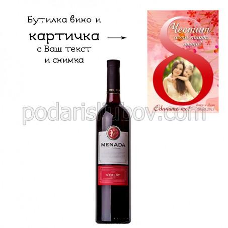 Червено вино с картичка за 8-ми март за мама
