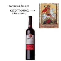Бутилка вино за Гергьовден, 6 май