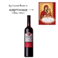 Бутилка вино за имен ден Мария, Голяма Богородица
