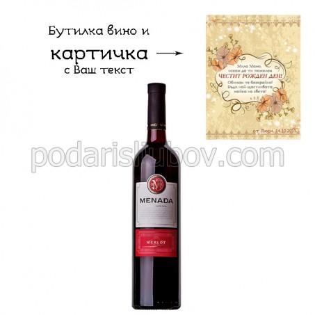 Червено вино подарък за мама