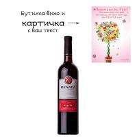 Червено вино с поздрав за празника