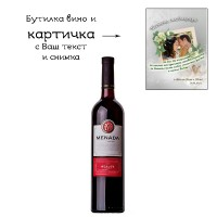 Червено вино за сватба