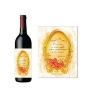 Червено вино със златен етикет за Великден