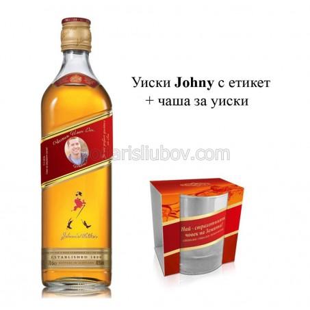 Джони Уокър 700ml с етикет за имен ден и Подарък! Чаша