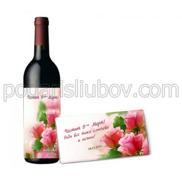 Готов комплект за подарък - с вино и шоколад с етикет