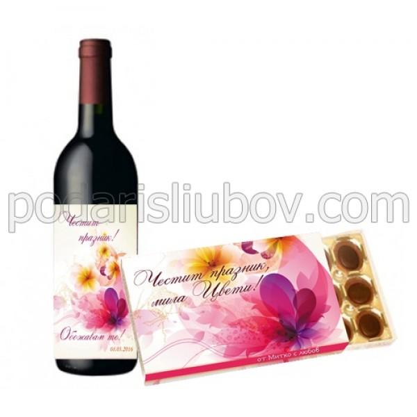 Комплект с вино и бонбони Тофифи