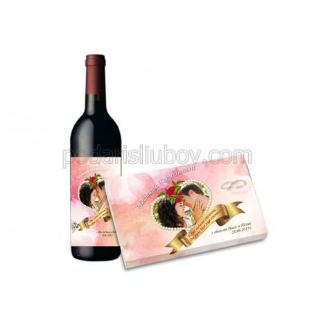 Комплект за годишнина от сватба, с вино и бонбони