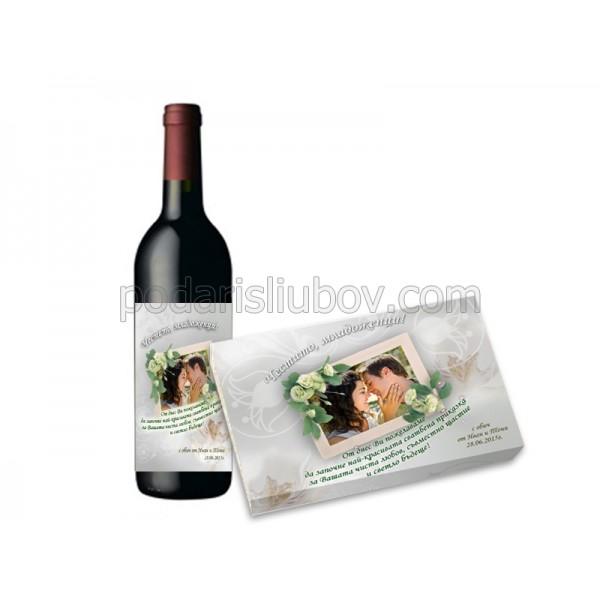 Комплект за сватба - с вино и шоколадови бонбони