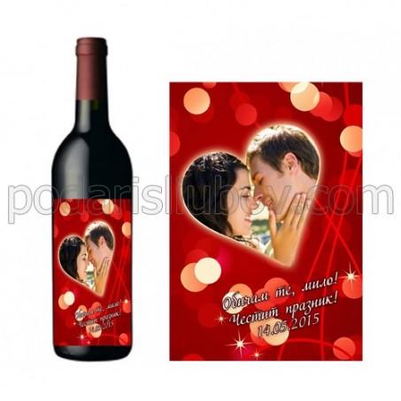 Червено вино с любовен етикет с 1 сърце