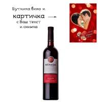 Червено вино с картичка с 1 сърце