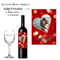 """Бутилка вино и гравирана чаша """"Обичам те"""""""