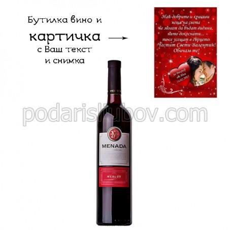 Червено вино, любовно - с картичка с 2 сърца