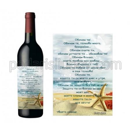 Любовно вино Обичам те, защото...