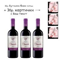 Комплект от три бутилки малко вино за 8 март!