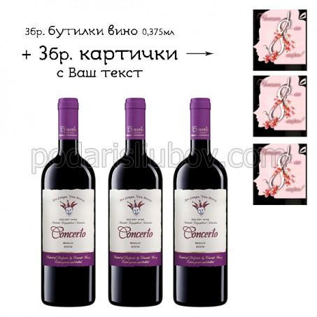 Комплект от три бутилки малко вино за празника!