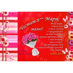 Подарък за мама - шоколадови бонбони със стихове