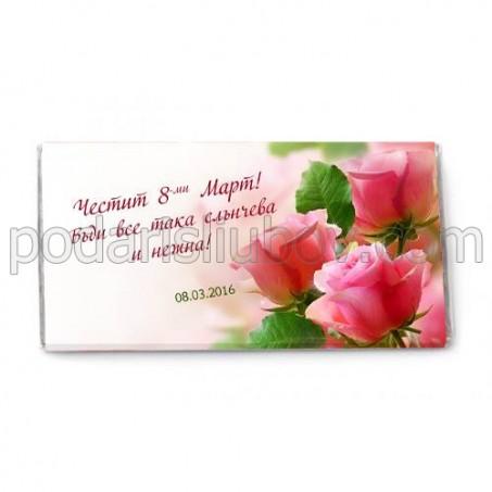 Шоколад с Ваше послание - идеален подарък за 8 март!