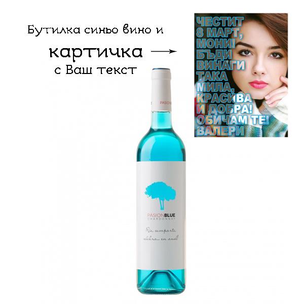 Бутилка синьо вино Шардоне Пасион с картичка
